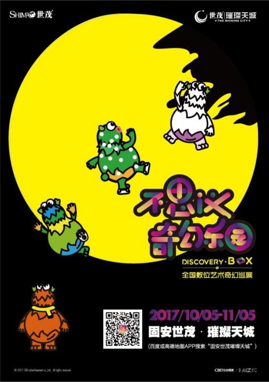 世界五大必看!中国潮玩艺术巡展——Discovery·BOX