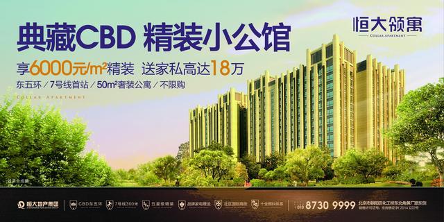北京楼市持续走热 商住精装公寓倍受青睐