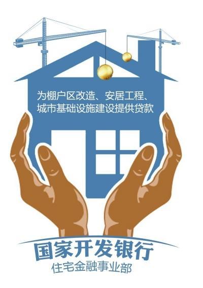 """国开行试水""""住房银行"""" 对未来房地产有较大影响"""