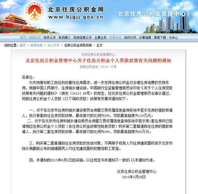 北京再发公积金新政 二套房首付最低3成