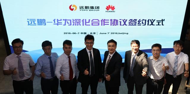远鹏能源与华为签署500MW智能光伏合作协议