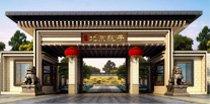 泰禾・北京院子