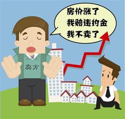 看房价上涨卖方要毁约 买方可要求履行合同