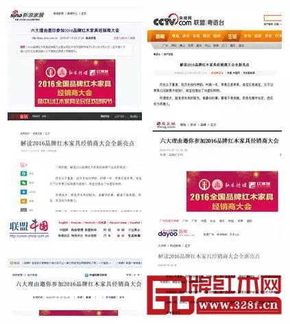 多家门户网站和知名媒体进行经销商大会的报道
