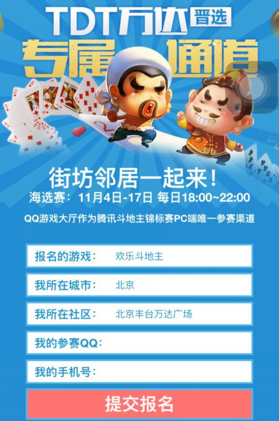 "QQ游戏社区赛万达专场全面""开战"" 赢盛典入场券夺百万现金"