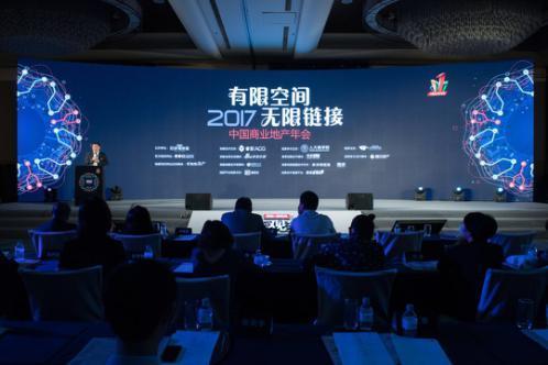 第七届中国商业地产年会在京举办 有限空间无限链接