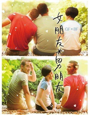 2012最新《女朋友·男朋友》高清迅雷下载