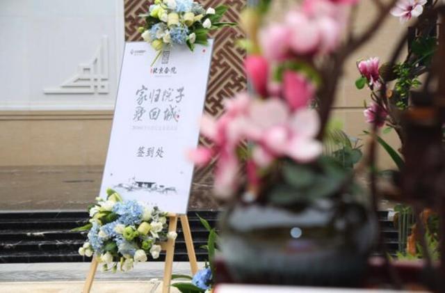 家归院子墅回城 北京合院2018城市别墅发展衍变论坛