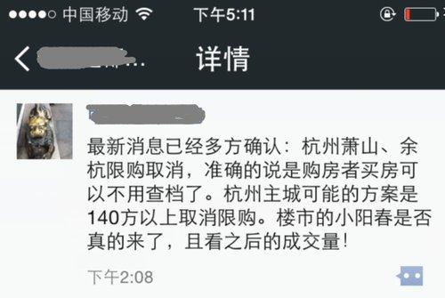 """网传""""杭州140平以上中止出租汽车""""待考证 低库存有心松绑"""