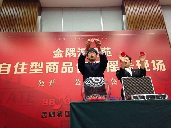 北京首个自住房摇号结果出炉 28日正式选房