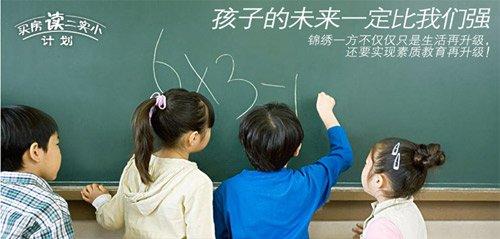 学校教育是_