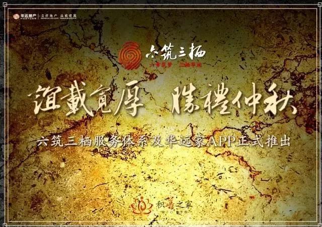 """华远""""六筑三栖""""服务体系发布"""