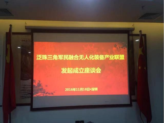 泛珠三角军民融合无人化装备产业联盟在深圳成立