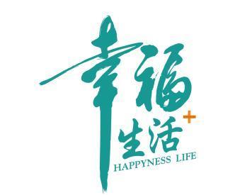 幸福生活·畅享诗意生活的社区