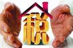 房地产业存在重复征税