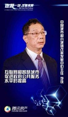 中国城市和小城镇改革发展中心主任李铁
