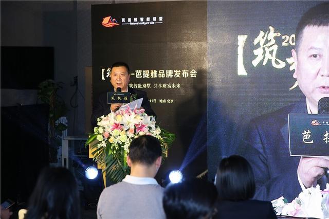 中国首家物联网建筑企业芭提雅智能建筑引领未来住宅科技