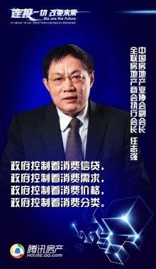 中国房地产业协会副会长、全联房地产商会执行会长任志强