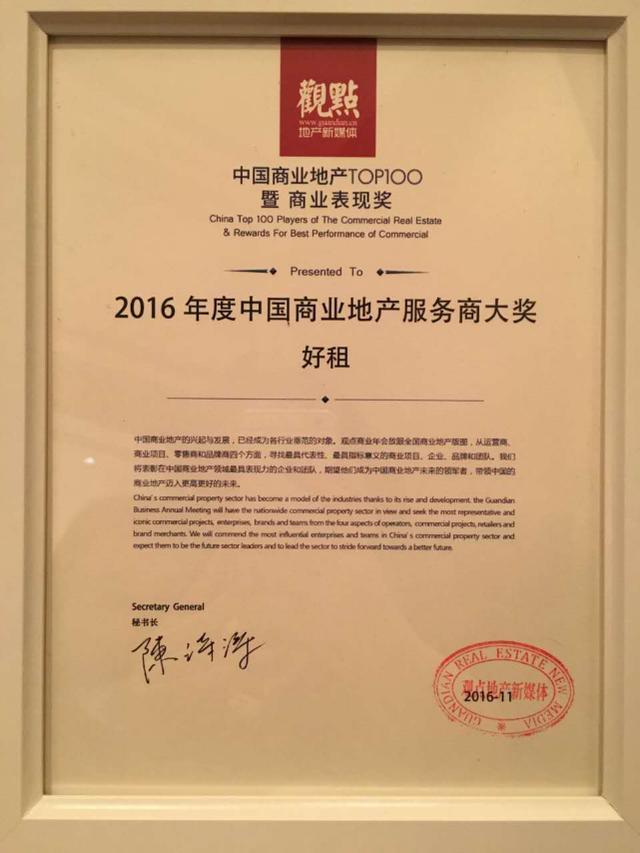 好租亮相香港观点商业地产年会 获中国商业地产服务商大奖