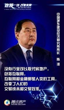 中国城乡建设经济研究所所长陈淮