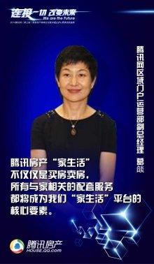 腾讯网区域门户运营部副总经理葛��