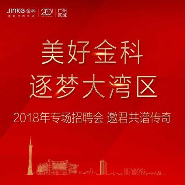 北京岭秀 关于金科华南发布会的重大猜想