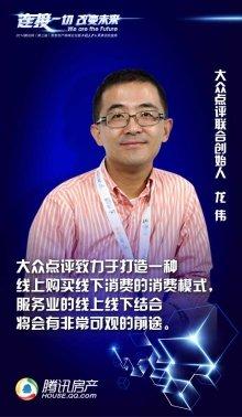 大众点评联合创始人龙伟