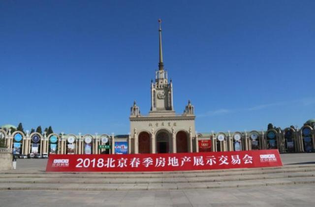 大理项目集体亮相北京春季房展会