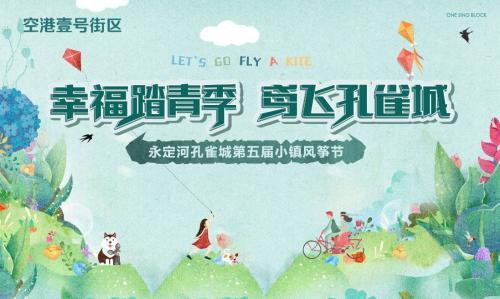 幸福生活+春来了 永定河孔雀城第五届小镇风筝节
