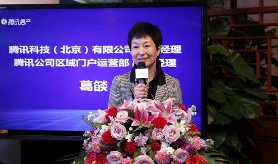 图文:腾讯北京分公司副总经理葛燄