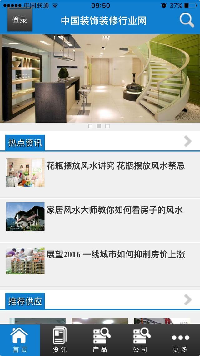 中国装饰装修行业网app--推动装修行业新模式