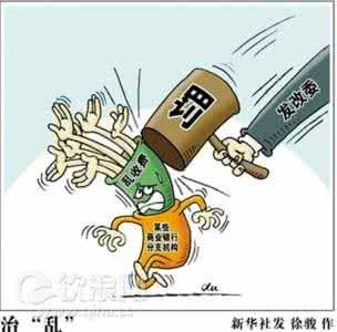 监管严惩涉房贷款违规 今年已开出逾20张罚单