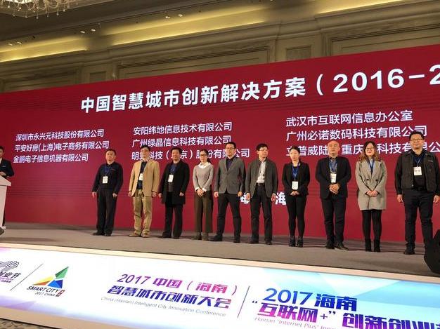 """平安好房荣获""""2017年中国智慧城市创新解决方案奖"""""""
