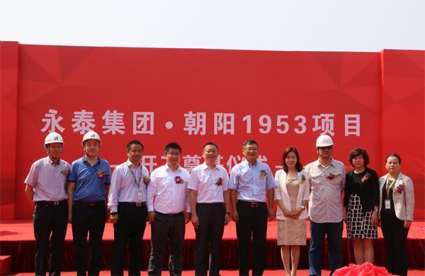 永泰地产回归一线城市 朝阳1953礼献北京