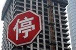 北京暂停20个热销项目网签