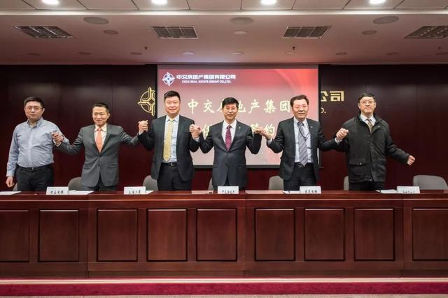中交房地产集团举办战略供应商签约大会