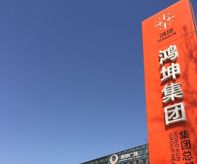 """鸿坤集团:牢记企业使命 共建""""美好生活"""""""