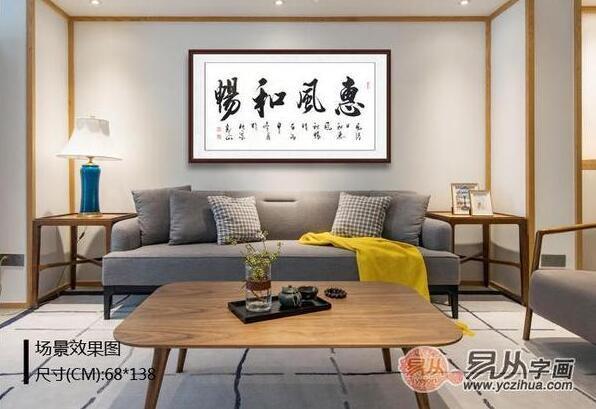 家庭客厅装饰画挂什么好 原来书法墨宝中也暗藏风水图片