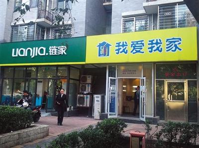 新政席卷北京二手房 部分卖方报价松动