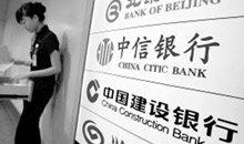 京沪多家中外资银行首套房贷回归基准利率