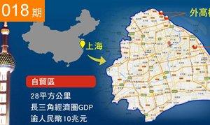 【B面】上海自贸区的房产现在该买还是该卖?