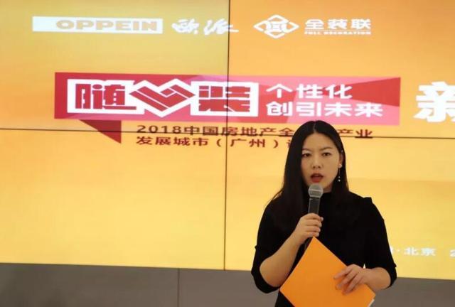2018全装修产业发展城市论坛新闻发布会举办