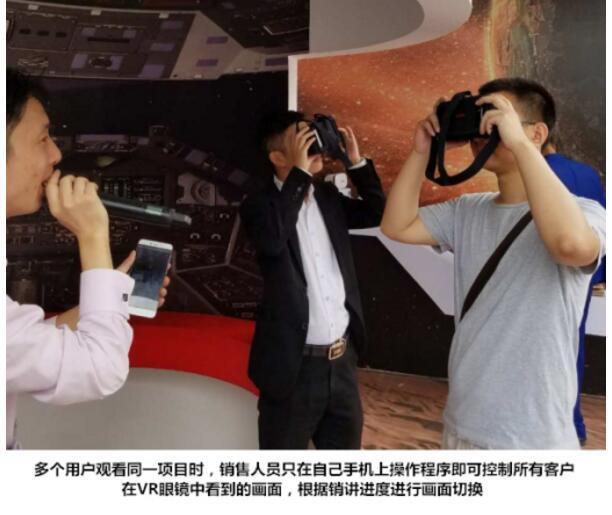 """""""虚拟到达""""教你玩转VR地产"""