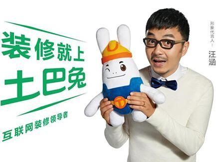 互联网家装APP年度排名出炉 土巴兔名列榜首