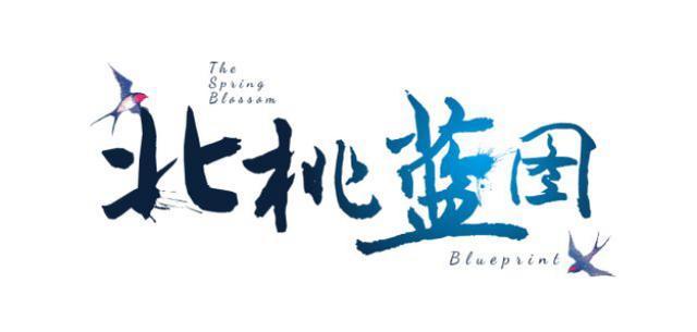 北京久等了 北桃蓝图全面呈现