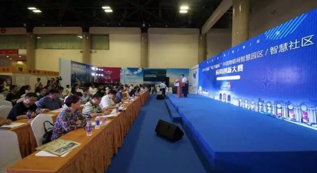 物联网智慧园区应用创新大赛预赛路演成功举办
