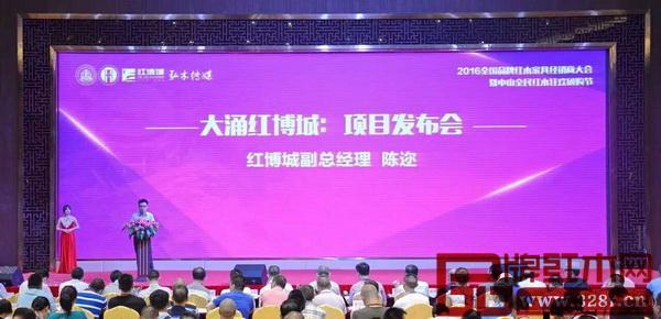 红博城举行项目发布会