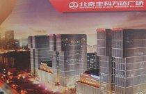 北京丰台万达广场