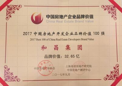 和昌集团荣获2017中房协颁发的四项品牌大奖