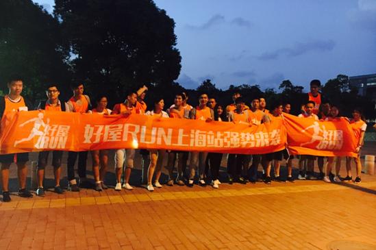 13公里的挑战 我们拒绝认输丨好屋RUN上海站开跑